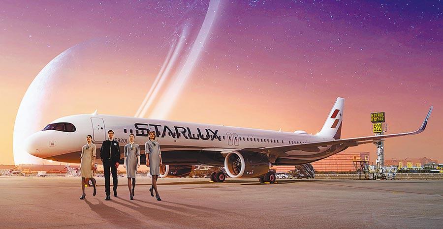 星宇航空攜手KLOOK推出「好想出國」飛行假期體驗,昨日開賣即秒殺。(星宇航空提供)