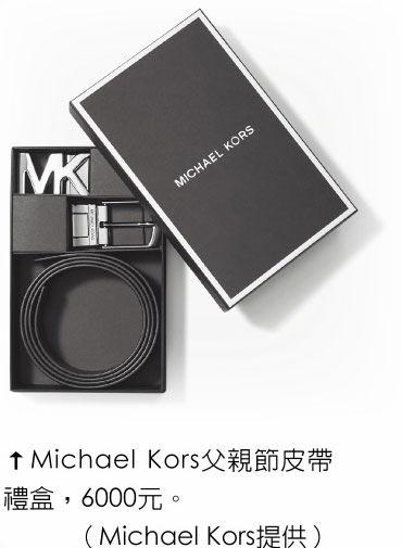 Michael Kors父親節皮帶禮盒,6000元。(Michael Kors提供)