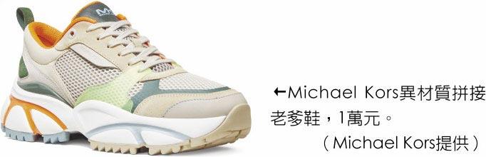 Michael Kors異材質拼接老爹鞋,1萬元。(Michael Kors提供)