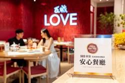 全台唯一!瓦城集團旗下130家餐廳全面取得SGS認證