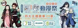「翻轉動漫祭.高雄場」8月7日起在夢時代盛大登場,活動免費入場