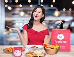 美食外送平台foodomo新推「預約內用」 APP訂位最高享66%回饋