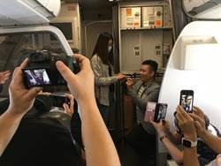 虎航乘客高空驚喜求婚 六周共8場「航空體驗營」