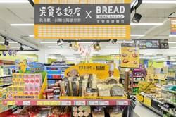全聯千家門市與吳寶春獨家聯手 麵包、吐司銅板價