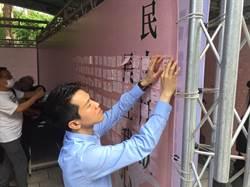 何志偉:李前總統生前最掛念的是台灣民主和農民經濟