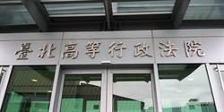 27台人任大陸社區主任助理挨罰 法院認定違憲判撤罰