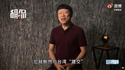 美衛生部長將訪台 胡錫進嗆聲:有本事就跟台灣建交 它敢嗎?