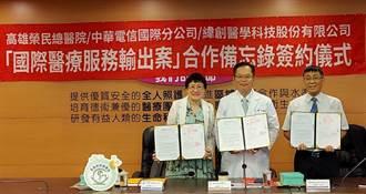 中華電攜手高雄榮總、緯創醫學科技 組成國際醫療服務團隊 將台灣優質醫療服務產業拓展