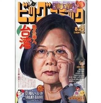 蔡英文登日本漫畫雜誌封面 標註總統