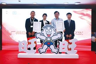 旺旺廣州廠獲六張BRCGS A級證書