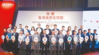 台新銀首創生活金融生態圈