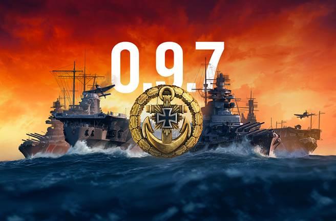 《戰艦世界》發表0.9.7版本更新 德國航空母艦正式開放供玩家研發(圖/戰遊網 提供)