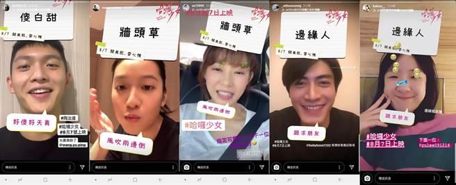 演員林輝瑝(左起)、王渝屏、陳怡叡、宋柏緯、劉主平分享濾鏡特效。(双喜提供)