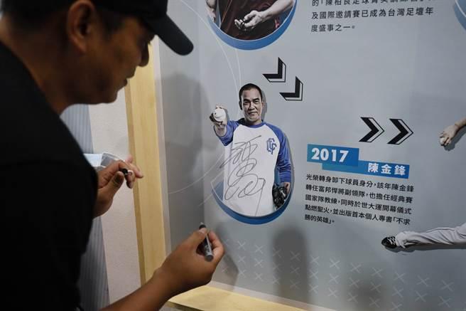 陳金鋒為展覽簽名。(台灣運動產業博覽會提供)