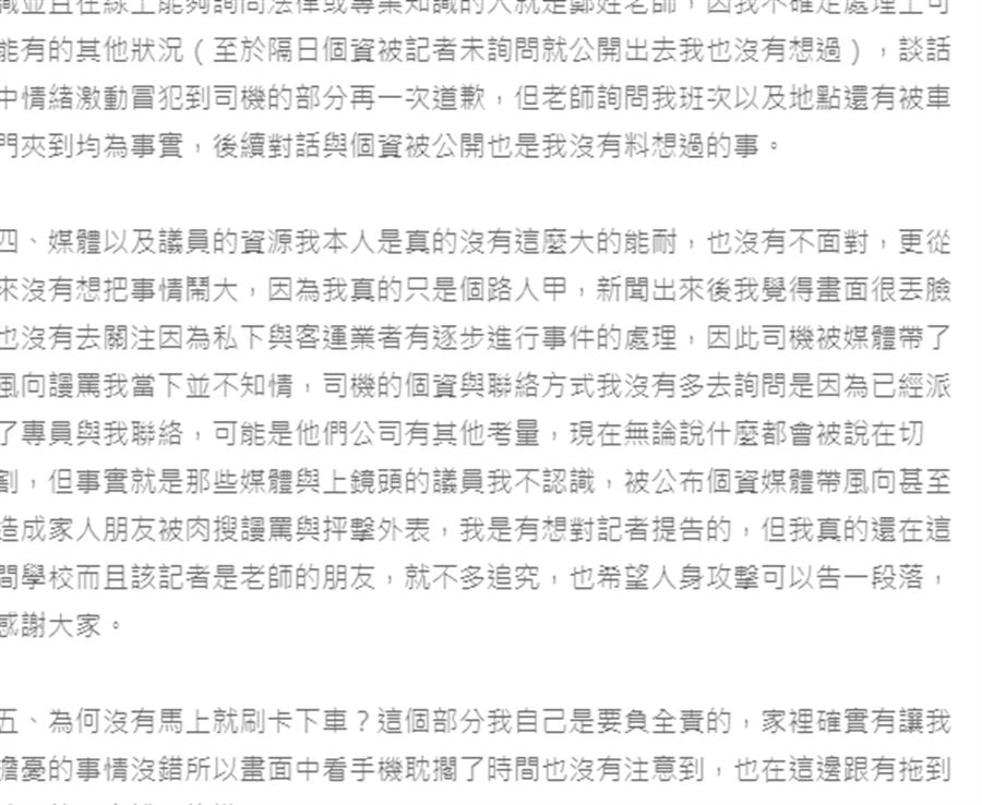 女大生遭公車夾頭逆轉,發文道歉盼停止網路攻擊論戰。(翻攝DCARD論壇)