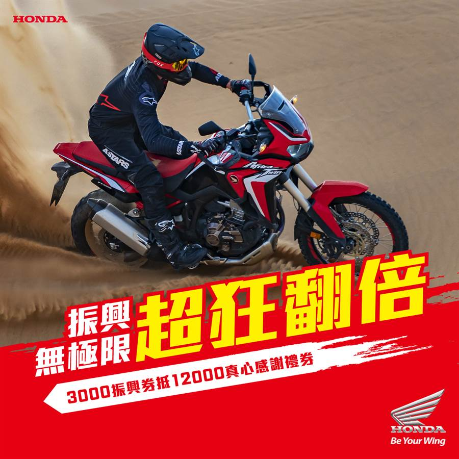 Honda Taiwan 2020振興無極限 超狂翻倍購車專案