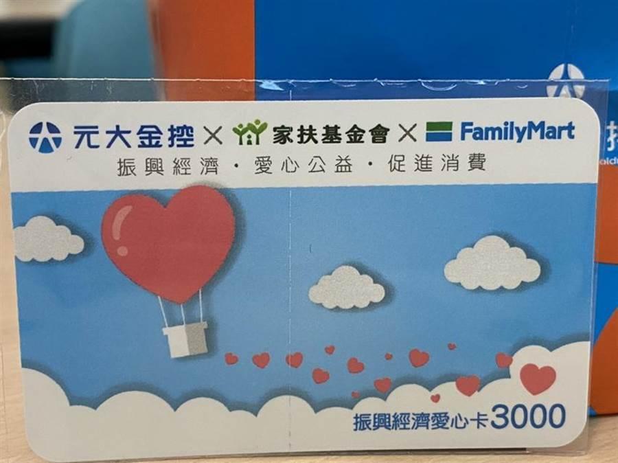 (元大金和全家便利超商合作推出「愛心三倍券」來幫助7個社福團體,圖為元大所推出的卡樣。圖/朱漢崙)