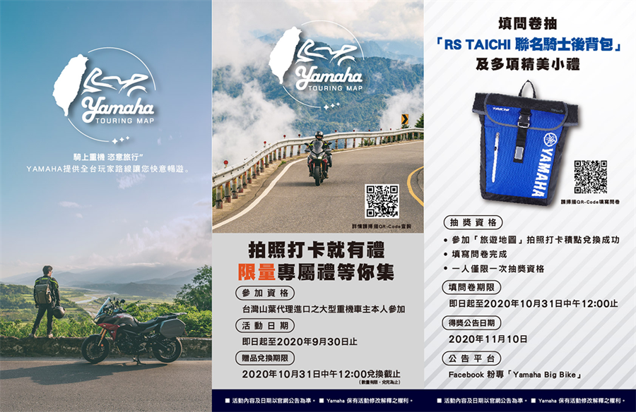 Yamaha旅遊地圖 帶您遊遍台灣領好禮