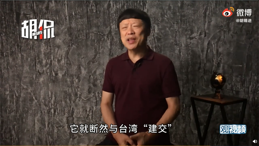 環球時報總編胡錫進表示,「美國如果有本事玩大的,就與台灣建交、與北京斷交好了,它敢嗎?」(圖/胡錫進微博視頻截圖)