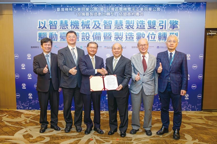 机械公会理事长柯拔希(右三)与电电公会理事长李诗钦(右四)签约合作。图/机械公会提供