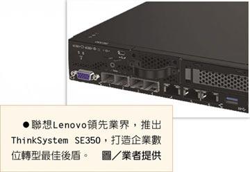 Lenovo邊緣運算 數位轉型最佳利器