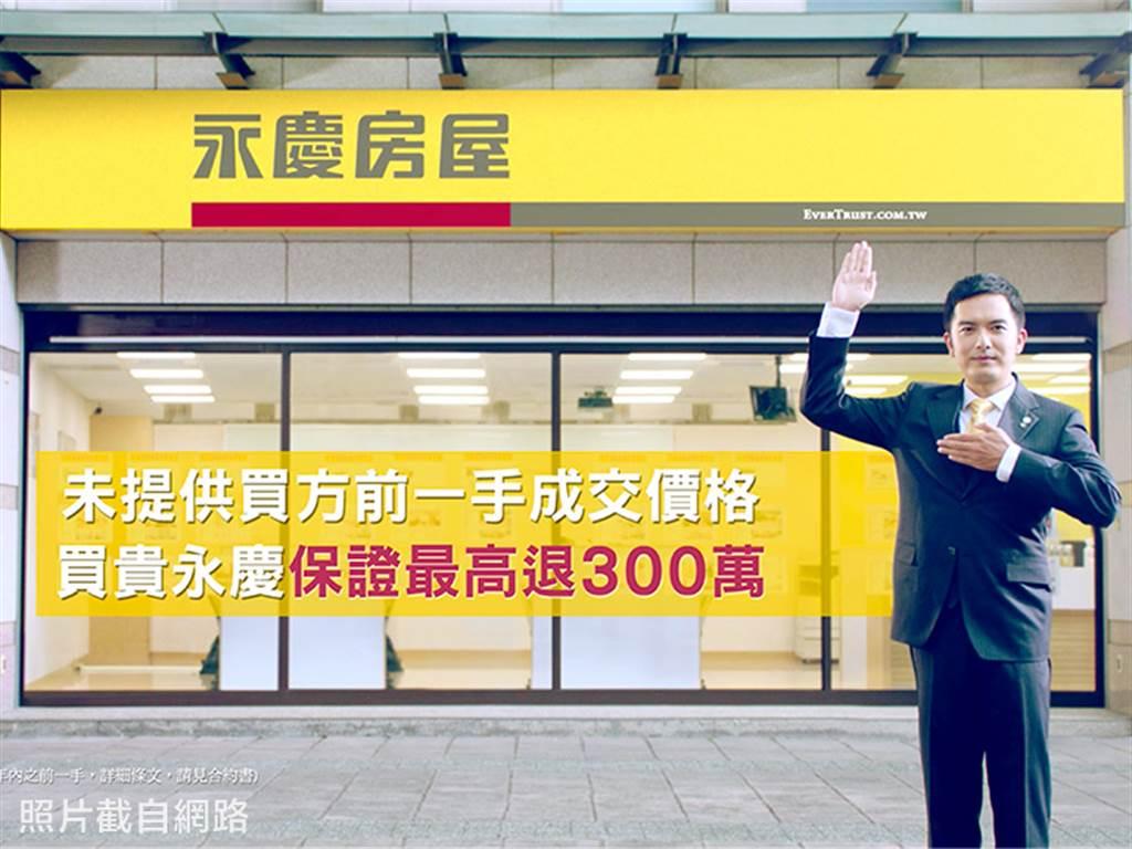 永慶房屋首創「兩大誠實房價保證」保障消費者權益。