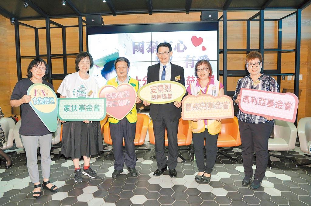 「十分幸福 公益樂捐」捐贈儀式,國泰慈善基金會總幹事鍾茂季(左3)與受贈單位代表合影。(國泰提供)