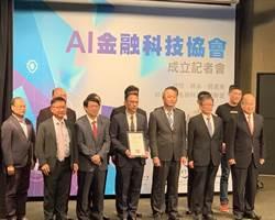 「AI金融科技協會」成立 擬打造全台灣最大的創新金融科技產學平台
