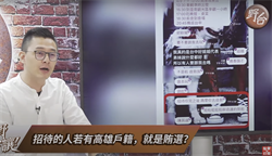 詹為元:陳其邁招待出遊 有一位高雄市民就是賄選