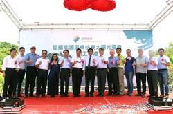 星耀能源屏東枋寮太陽光電廠開工 第一階段裝置量40MW
