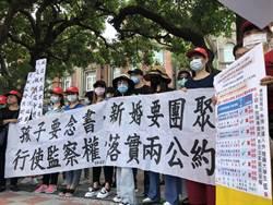 小明父母批政府互踢皮球 盼監委依兩公約糾正違法失職機關