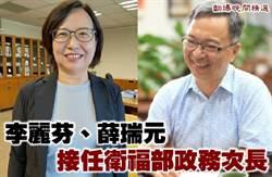李麗芬、薛瑞元接任衛福部政務次長