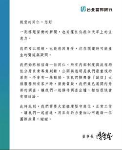 北富銀總座爆授信弊案 老董緊急發信滅火 將啟動內外部調查
