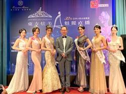 亞姐台灣賽區報名展開 全球總冠軍可獲沖繩別墅