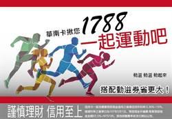 華南銀行信用卡 揪您1788一起運動吧
