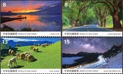 中華郵政8月12日將發行寶島風情郵票-南投縣