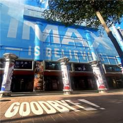 日新威秀9月吹響熄燈號 全台第1個數位IMAX影廳
