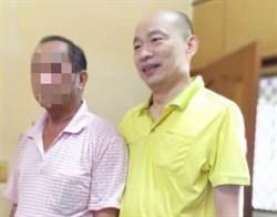 韓國瑜雲林訪友高清野生照曝光 網發現他變了!