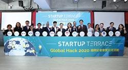 林口新創園 辦國際創業家大賽