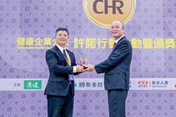 新壽 奪CHR健康企業公民銀獎