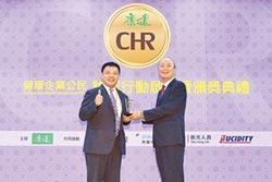 國泰金續獲CHR健康企業公民獎