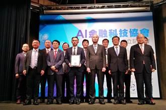 《金融》AI金融科技協會成立 打造創新產學平台