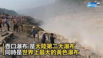 黃河之水天上來 世界最大黃瀑布奇觀