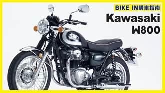 [購車指南] Kawasaki W800 ORIGINAL ICON