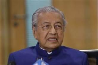 馬來西亞前首相馬哈迪組新政黨
