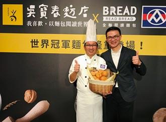 全聯麵包再升級 有請吳寶春