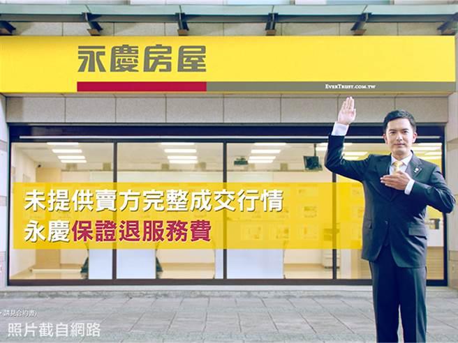 永慶房屋首創「兩大誠實房價保證」保障消費者權益