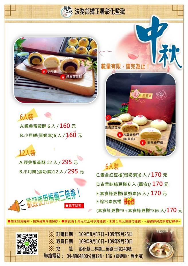 彰化監獄鐵窗牌月餅,將於17日起開放民眾預購。(彰監提供/謝瓊雲彰化傳真)