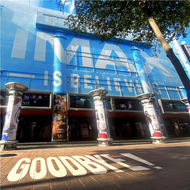 開業13年的日新威秀將於9月8日閉店後結束營業。(取自臉書)