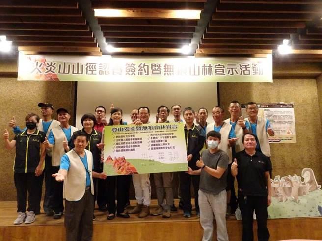 新竹林管處和與會各機關團體共同簽署登山安全暨無痕山林宣言。(新竹林管處提供/巫靜婷苗栗傳真)